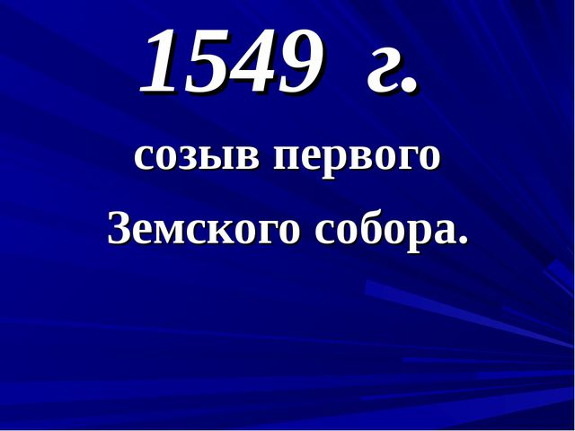 1549г. созыв первого Земского собора.