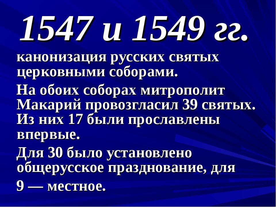 1547 и 1549 гг. канонизация русских святых церковными соборами. На обоих собо...