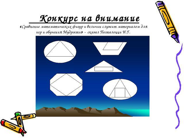Конкурс на внимание «Сравнение математических фигур и величин служит матери...