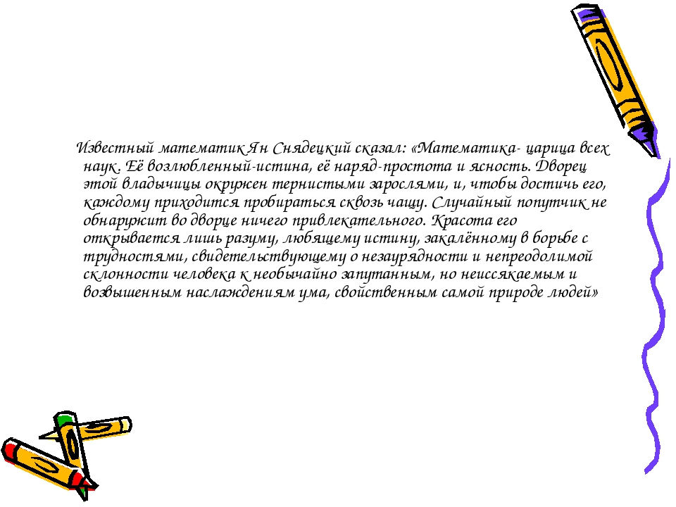 Известный математик Ян Снядецкий сказал: «Математика- царица всех наук. Её в...