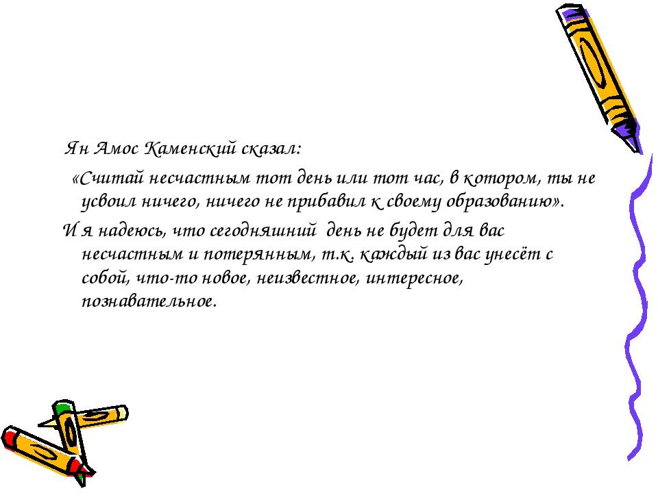 Ян Амос Каменский сказал: «Считай несчастным тот день или тот час, в котором...