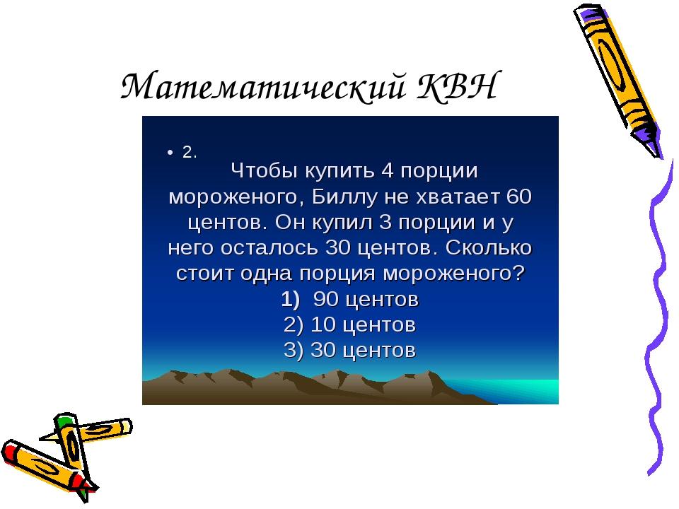 Математический КВН