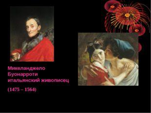 Микеланджело Буонарроти итальянский живописец (1475 – 1564) @ ИЛЬИНА Н.Н.
