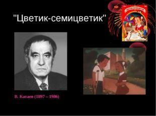 """""""Цветик-семицветик"""" В. Катаев (1897 – 1986) @ ИЛЬИНА Н.Н."""