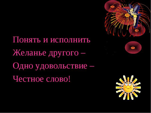 Понять и исполнить Желанье другого – Одно удовольствие – Честное слово! @ ИЛЬ...