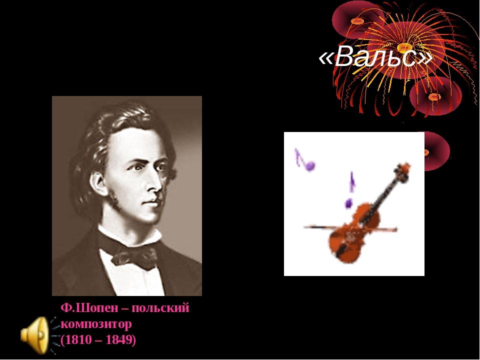 «Вальс» Ф.Шопен – польский композитор (1810 – 1849) @ ИЛЬИНА Н.Н.