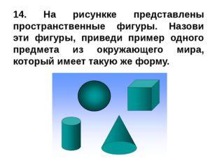 14. На рисункке представлены пространственные фигуры. Назови эти фигуры, прив