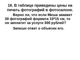 16. В таблице приведены цены на печать фотографий в фотосалоне. Верно ли, ч
