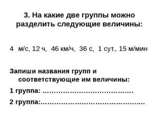 3. На какие две группы можно разделить следующие величины: м/с, 12 ч, 46 км/ч