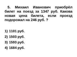 5. Михаил Иванович приобрёл билет на поезд за 1347 руб. Какова новая цена би