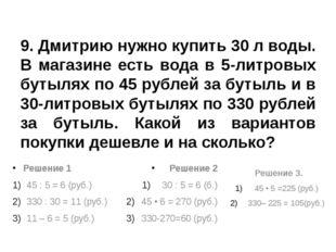 9. Дмитрию нужно купить 30 л воды. В магазине есть вода в 5-литровых бутылях