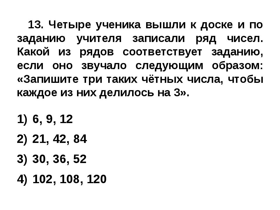 13. Четыре ученика вышли к доске и по заданию учителя записали ряд чисел. Ка...