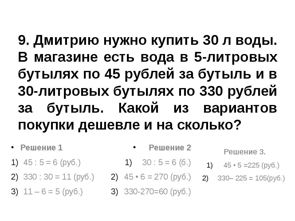 9. Дмитрию нужно купить 30 л воды. В магазине есть вода в 5-литровых бутылях...