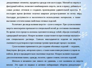 Теоретическая часть Актуальность выбора направления деятельности Валяние и