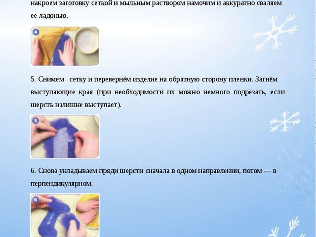 4. Подготовим мыльный раствор (каплю моющего средства развести в небольшом ко...