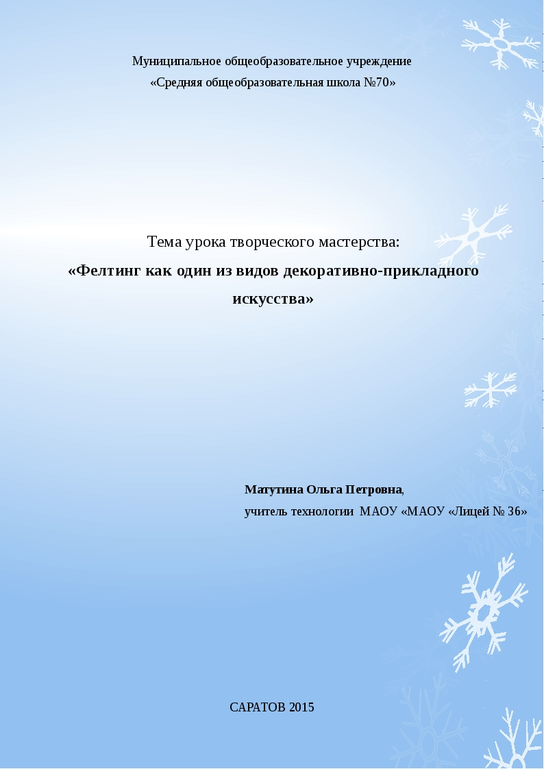 Муниципальное общеобразовательное учреждение «Средняя общеобразовательная шк...