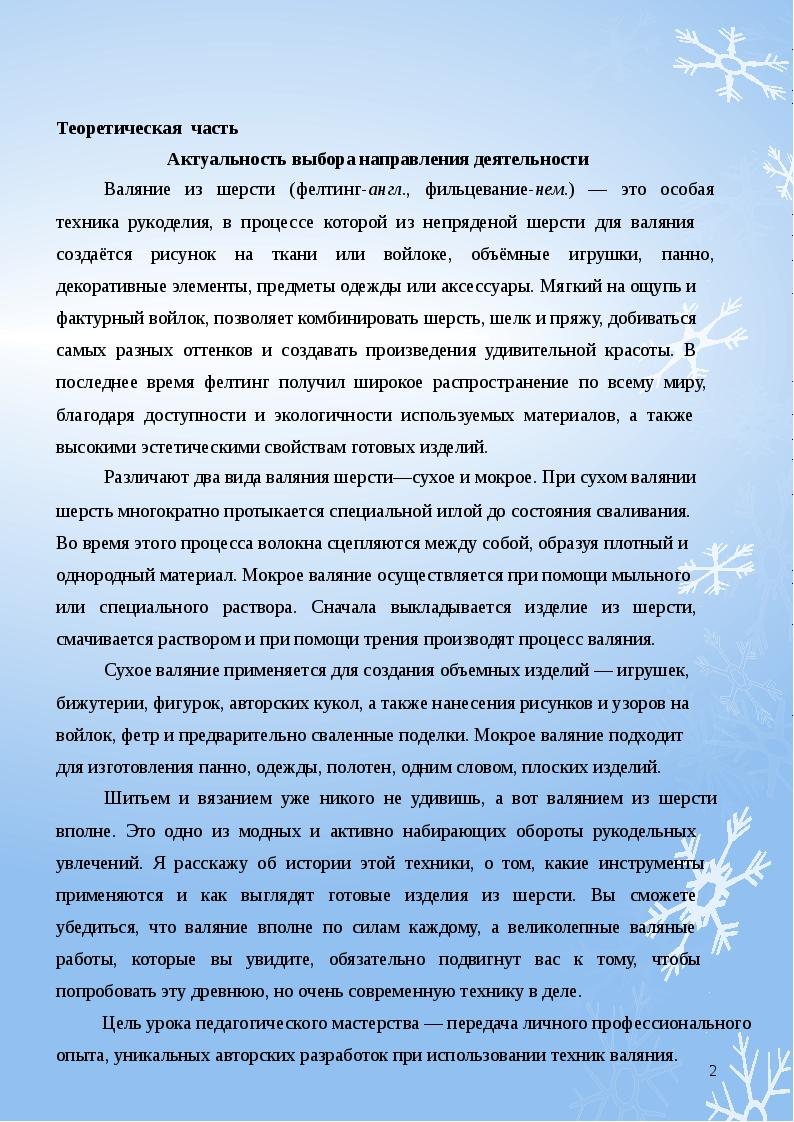 Теоретическая часть Актуальность выбора направления деятельности Валяние и...