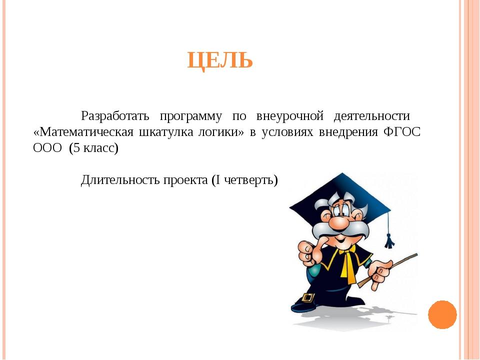 ЦЕЛЬ Разработать программу по внеурочной деятельности «Математическая шкатул...