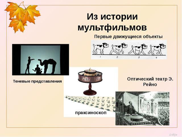 Из истории мультфильмов Теневые представления праксиноскоп Первые движущиеся...