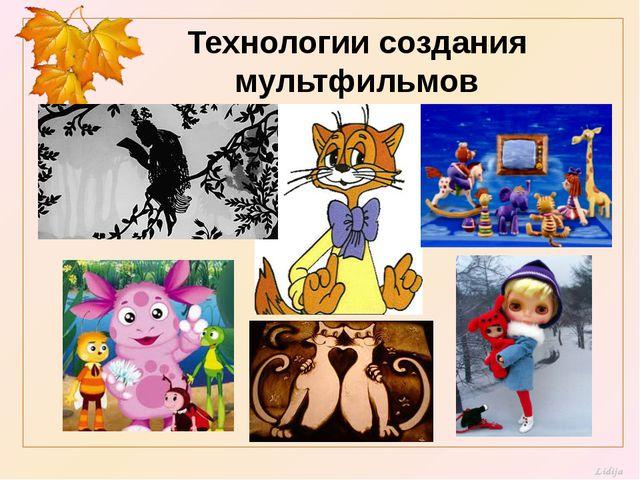Технологии создания мультфильмов Lidija