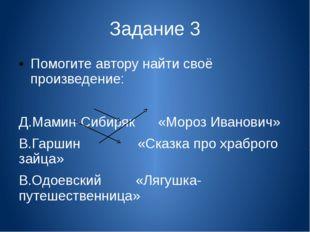 Задание 3 Помогите автору найти своё произведение: Д.Мамин-Сибиряк «Мороз Ива