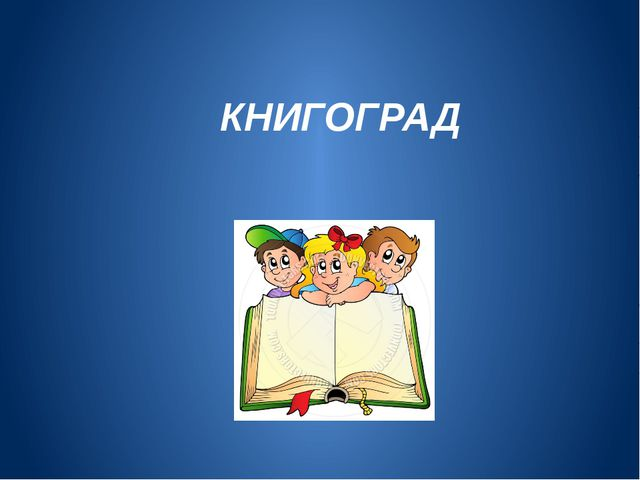 КНИГОГРАД