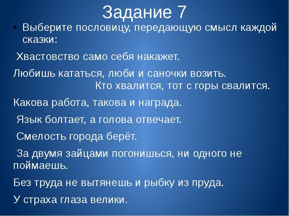 Задание 7 Выберите пословицу, передающую смысл каждой сказки: Хвастовство сам...
