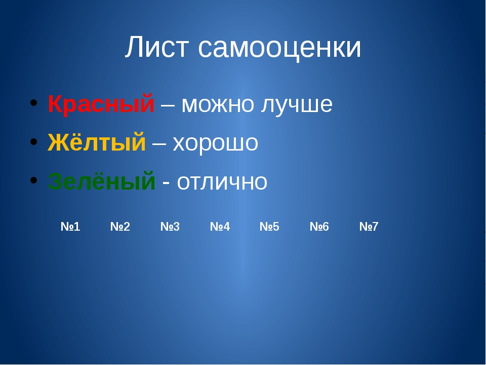 Лист самооценки Красный – можно лучше Жёлтый – хорошо Зелёный - отлично №1 №2...