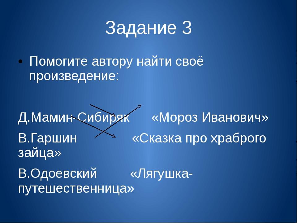 Задание 3 Помогите автору найти своё произведение: Д.Мамин-Сибиряк «Мороз Ива...