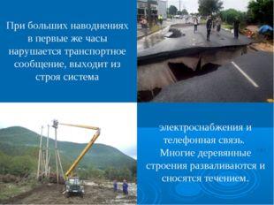 При больших наводнениях в первые же часы нарушается транспортное сообщение, в