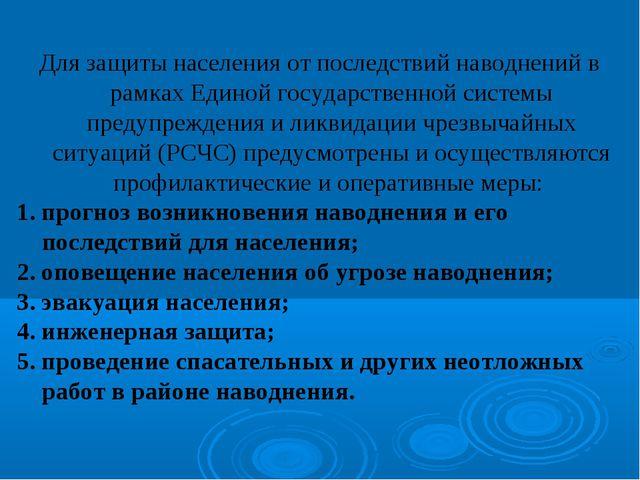 Для защиты населения от последствий наводнений в рамках Единой государственно...