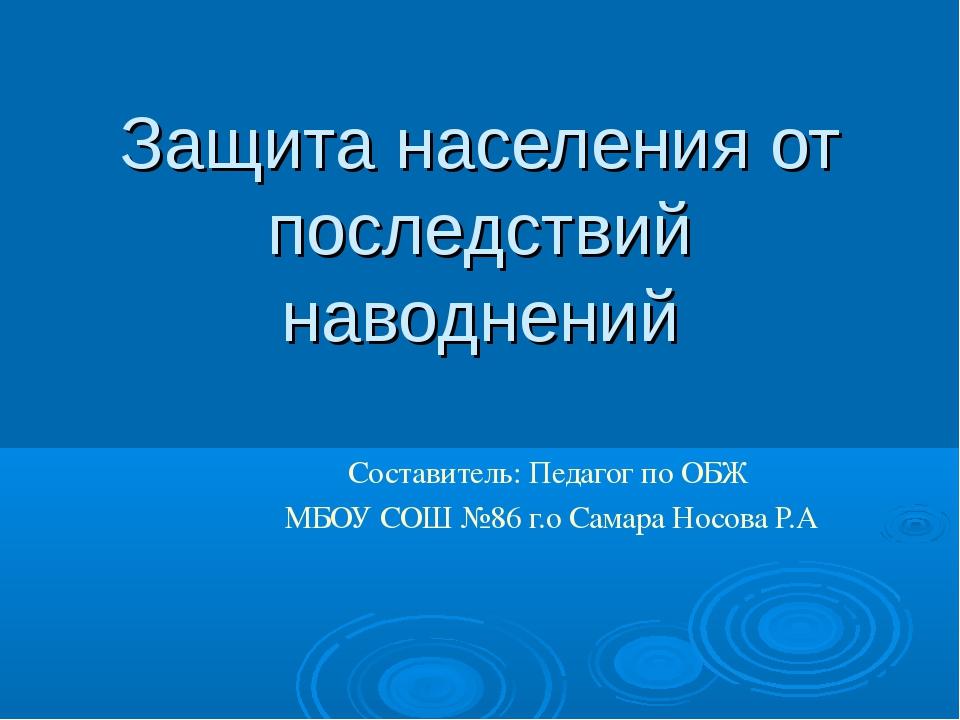 Защита населения от последствий наводнений Составитель: Педагог по ОБЖ МБОУ С...