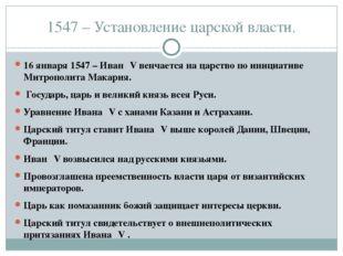 1547 – Установление царской власти. 16 января 1547 – Иван ΙV венчается на цар