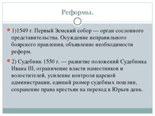 Реформы. 1)1549г. Первый Земский собор— орган сословного представительства.