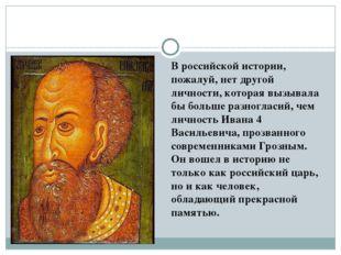 В российской истории, пожалуй, нет другой личности, которая вызывала бы больш