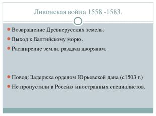 Ливонская война 1558 -1583. Возвращение Древнерусских земель. Выход к Балтийс