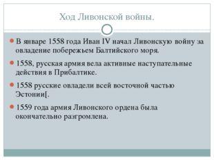 Ход Ливонской войны. В январе 1558 года Иван IV начал Ливонскую войну за овла