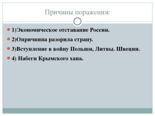 Причины поражения: 1)Экономическое отставание России. 2)Опричнина разорила ст