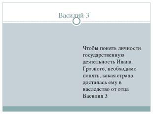 Василий 3 Чтобы понять личности государственную деятельность Ивана Грозного,