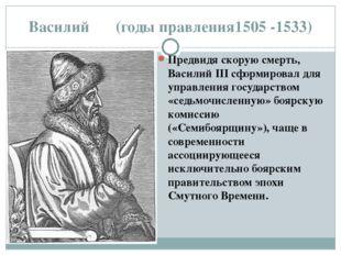 Василий ΙΙΙ (годы правления1505 -1533) Предвидя скорую смерть, Василий III сф