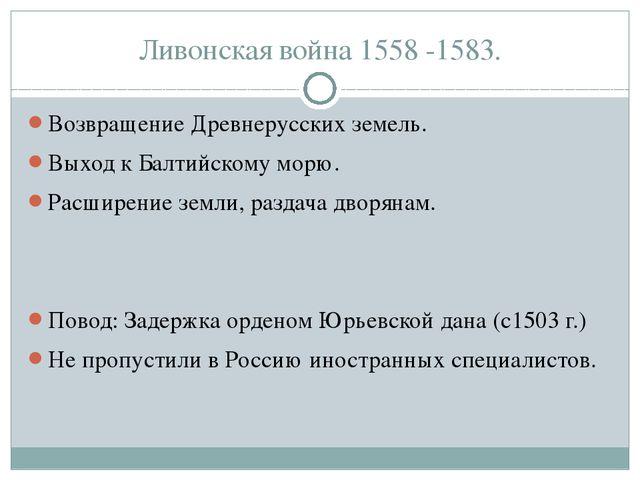 Ливонская война 1558 -1583. Возвращение Древнерусских земель. Выход к Балтийс...