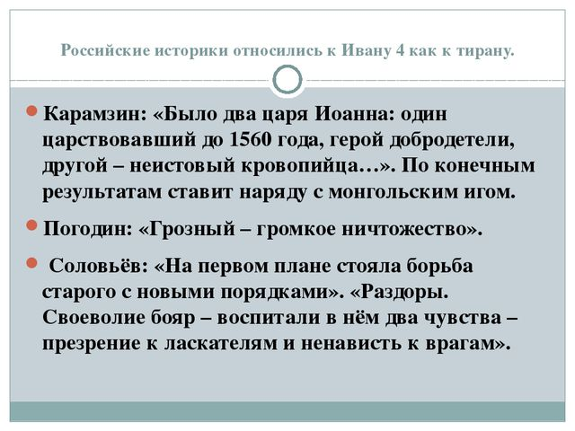 Российские историки относились к Ивану 4 как к тирану. Карамзин: «Было два ца...
