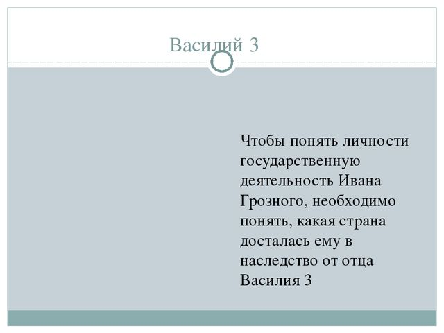 Василий 3 Чтобы понять личности государственную деятельность Ивана Грозного,...