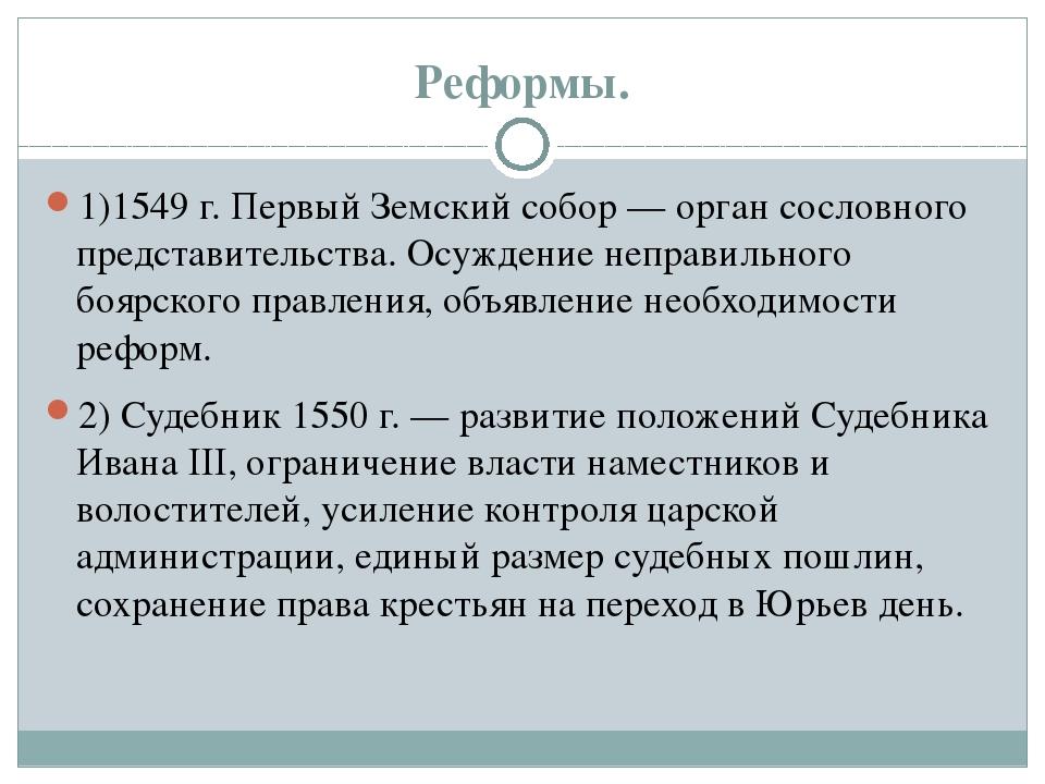 Реформы. 1)1549г. Первый Земский собор— орган сословного представительства....