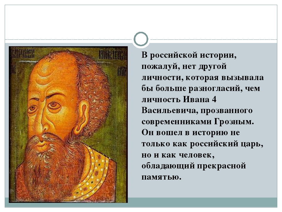 В российской истории, пожалуй, нет другой личности, которая вызывала бы больш...