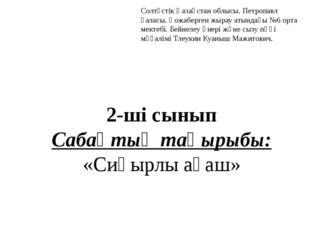 2-ші сынып Сабақтың тақырыбы: «Сиқырлы ағаш» Солтүстік Қазақстан облысы. Петр