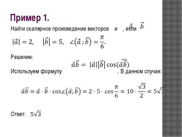 Презентация по геометрии на тему Скалярное произведение векторов  Найти скалярное произведение векторов и если Решение Используем