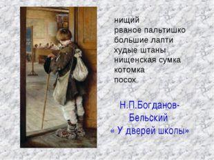 Н.П.Богданов-Бельский « У дверей школы» нищий рваное пальтишко большие лапти