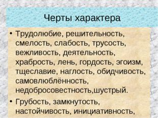 Черты характера Трудолюбие, решительность, смелость, слабость, трусость, вежл