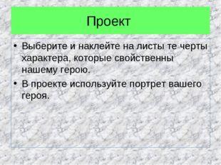 Проект Выберите и наклейте на листы те черты характера, которые свойственны н